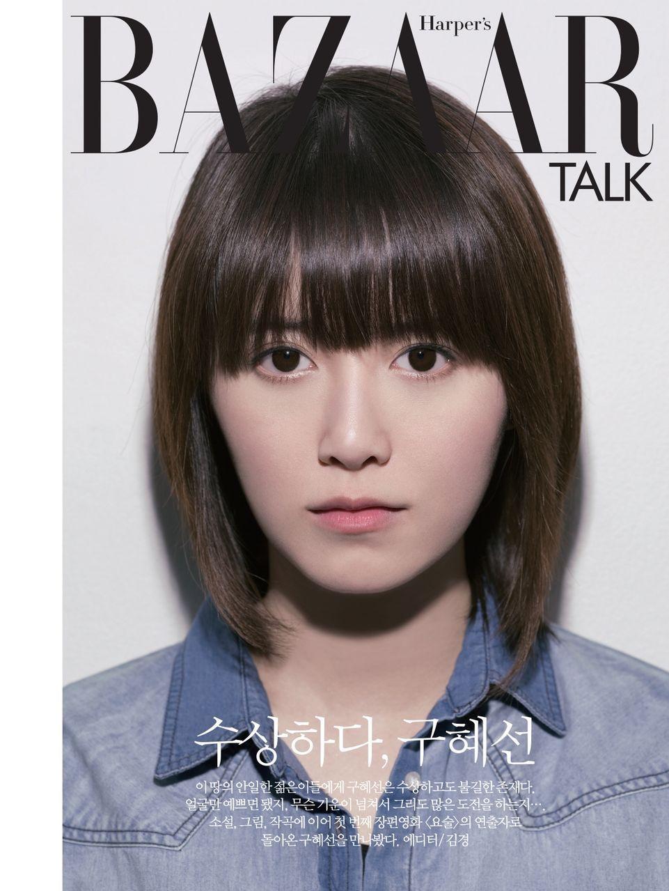 Hye-sun Koo Nude Photos 52