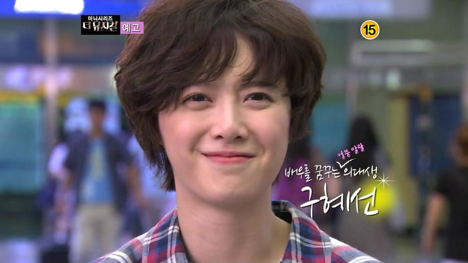 Ku Hye Sun – The Musical Trailer | ♥♥Love Minsun♥♥