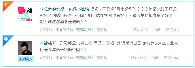 [Resim: 12-talk-weibo-com-2011-09-22-17h-35m-40s.jpeg]