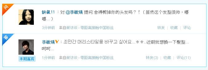 [Resim: 13-talk-weibo-com-2011-09-22-17h-38m-36s.jpeg]