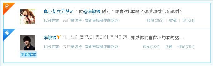[Resim: 21-talk-weibo-com-2011-09-22-18h-00m-51s.jpeg]