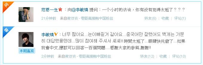 [Resim: 24-talk-weibo-com-2011-09-22-18h-10m-33s.jpeg]
