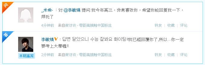 [Resim: 6-talk-weibo-com-2011-09-22-17h-17m-25s.jpeg]