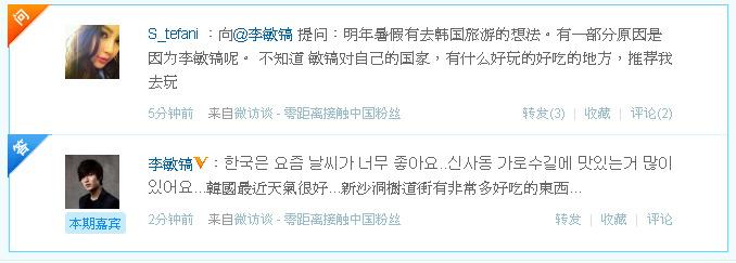 [Resim: 9-talk-weibo-com-2011-09-22-17h-24m-38s.jpeg]