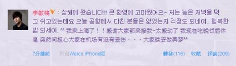 [Resim: weibo-com-2011-11-30-01h-59m-45s.jpeg?w=...;amp;h=132]