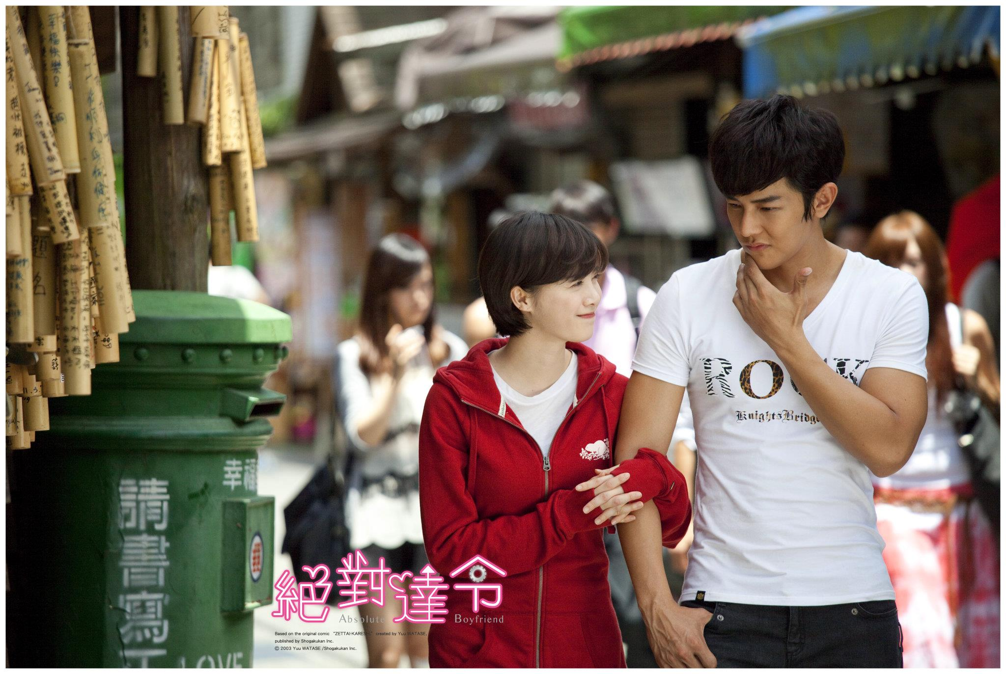 Photo ku hye sun absolute boyfriend still love minsun